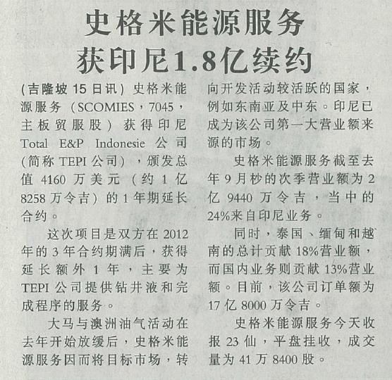 MEDIA : Nanyang Siang Pau MEDIA COVERAGE TITLE : Scomi
