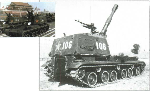 SELF-PROPELLED GUNS (WITH TURRETS)